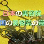 韓国の美容院、日本の美容院の違い