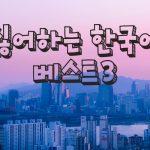 私の嫌いな韓国語ベスト3をまとめてみました